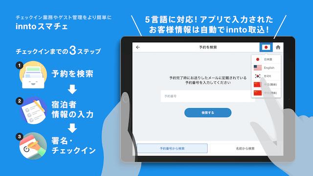 inntoチェックインアプリ(スマチェ)